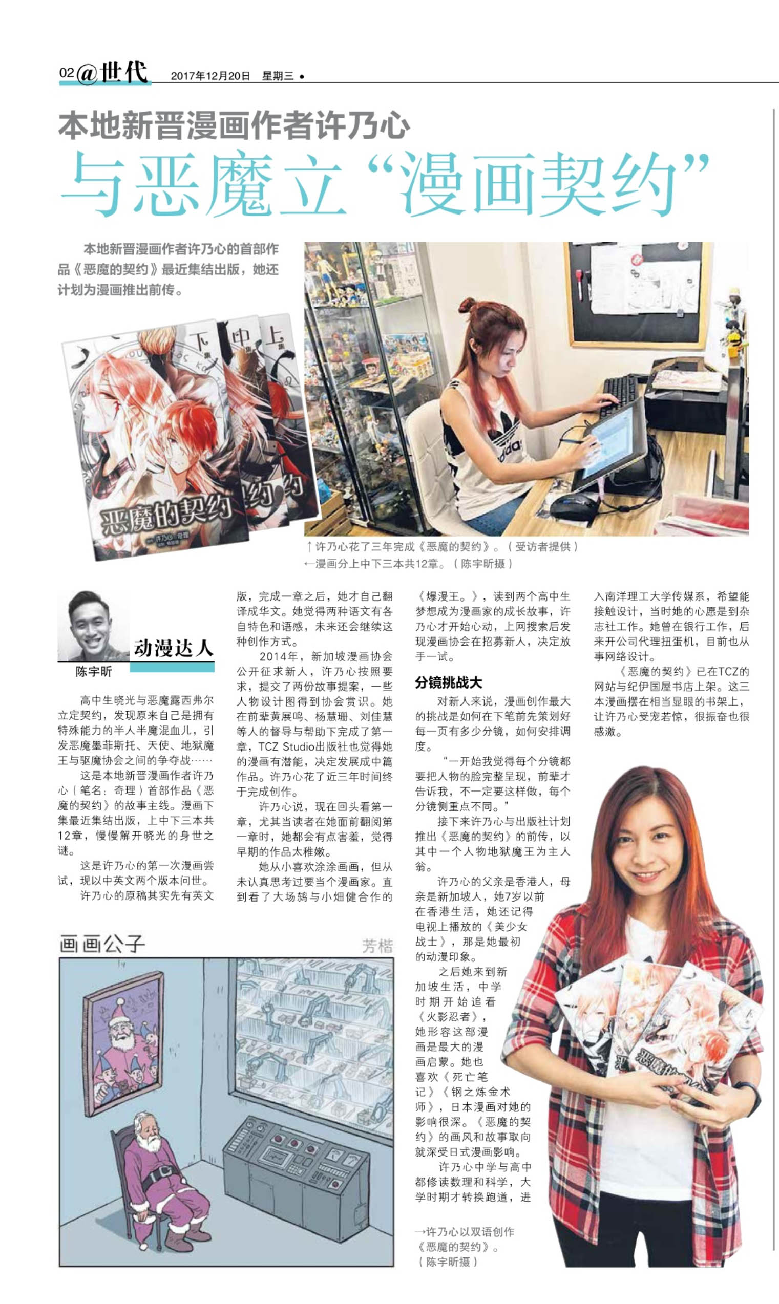 Lianhe Zaobao News article